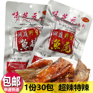 26g味芝元鱼尾鱼排 香辣味麻辣食品湖南益阳特产香辣超辣鱼尾巴