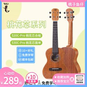 桃子鱼仔美人鱼尤克里里2123小吉他