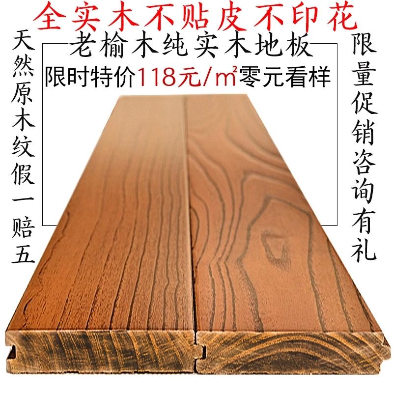榆木纯实木地板免龙骨厂家直销原木家用卧室地热地暖锁扣木地板灰