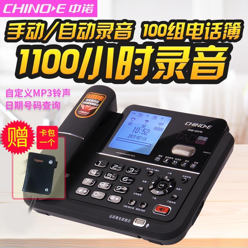 中诺G076自动录音固定电话机 商务办公大屏座机留言报号黑名单16G