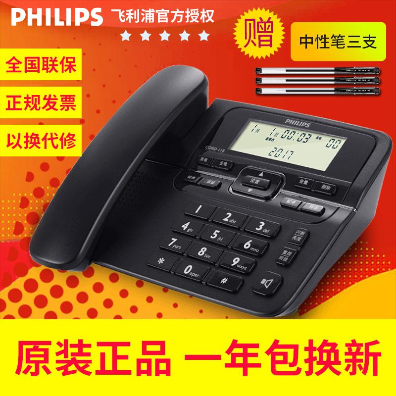 飞利浦CORD118固定电话机座机电话 家用座式有线坐机办公商务固话