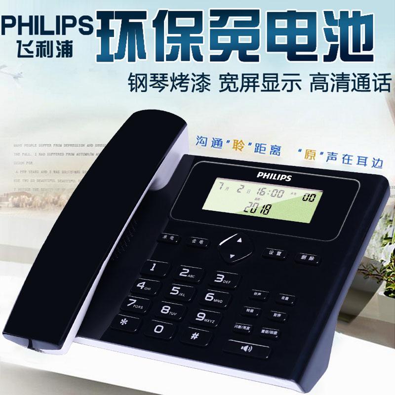 飞利浦 电话机 固定电话 座机 办公家用商务固话 免电池 CORD022