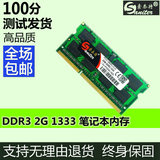 Sonnette DDR3 1333 2G laptop memory compatible with 1600 dual-pass 4G