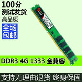 Genuine Schneider DDR3 1333 4G fully compatible with the computer memory 1600 can be dual-pass 8G