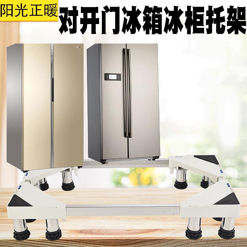 适用boshi对开门冰箱托架卡萨帝双门冰箱冷柜移动万向轮底座加高