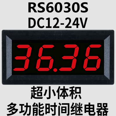 RS6030S small countdown timer time control relay delay power-on power-off switch