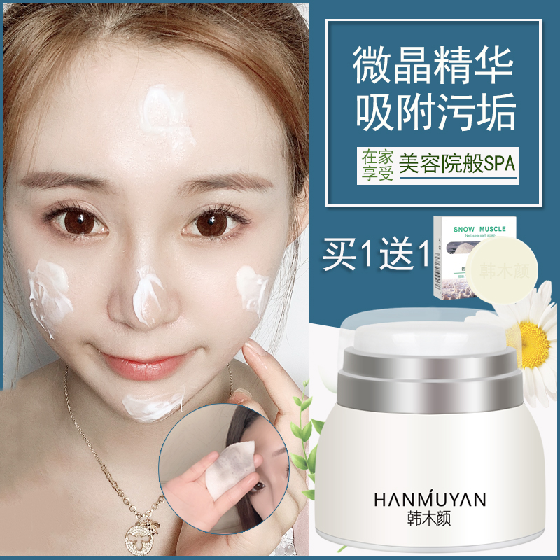 Nicotinamide massage cream facial beauty salon deep cleaning pore cleanser removes dirt on face