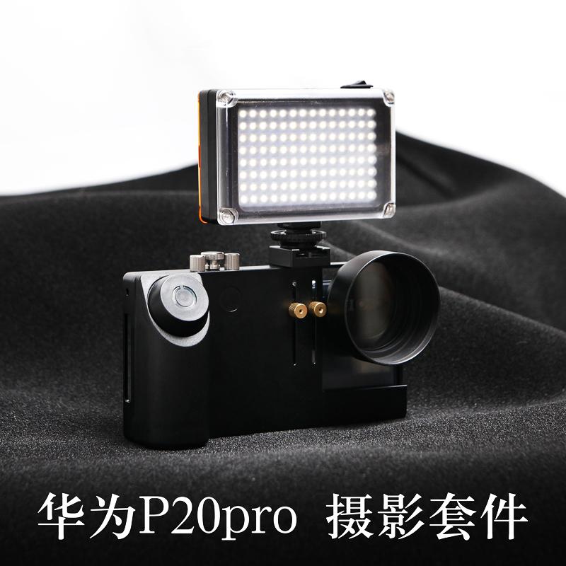 華為P20pro攝影套件廣角鏡頭 微距手機鏡頭iphone x手機兔籠變焦