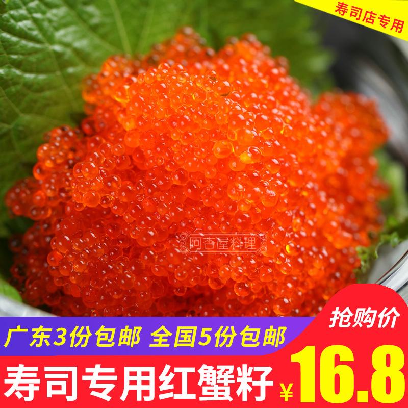 【3 перевозка груза по частям 】 японский суши еда лесоматериалы летучая рыба семена введение семена среднезернистая вкус краб семена икра соус 100g