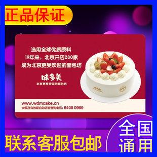 北京通用味多美卡200生日蛋糕打折卡代金卡提货卡 打折卡北京包邮