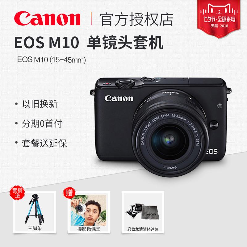 佳能微单 EOS M10 机身 15-45mm 套机  微单相机 入门级 旅游便携