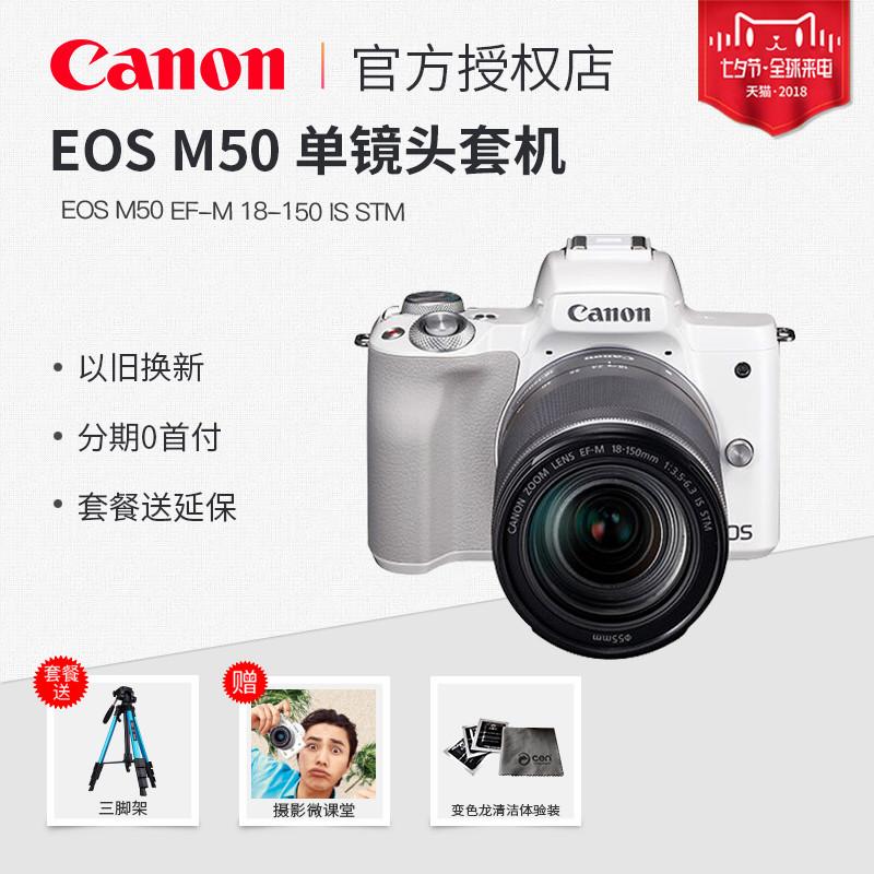 佳能微单m50 复古相机 EOS M50 机身 18-150MM 镜头 套机 入门级