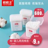 【600支】婴儿棉签宝宝专用婴幼儿童新生儿掏耳鼻屎纸轴细小棉棒