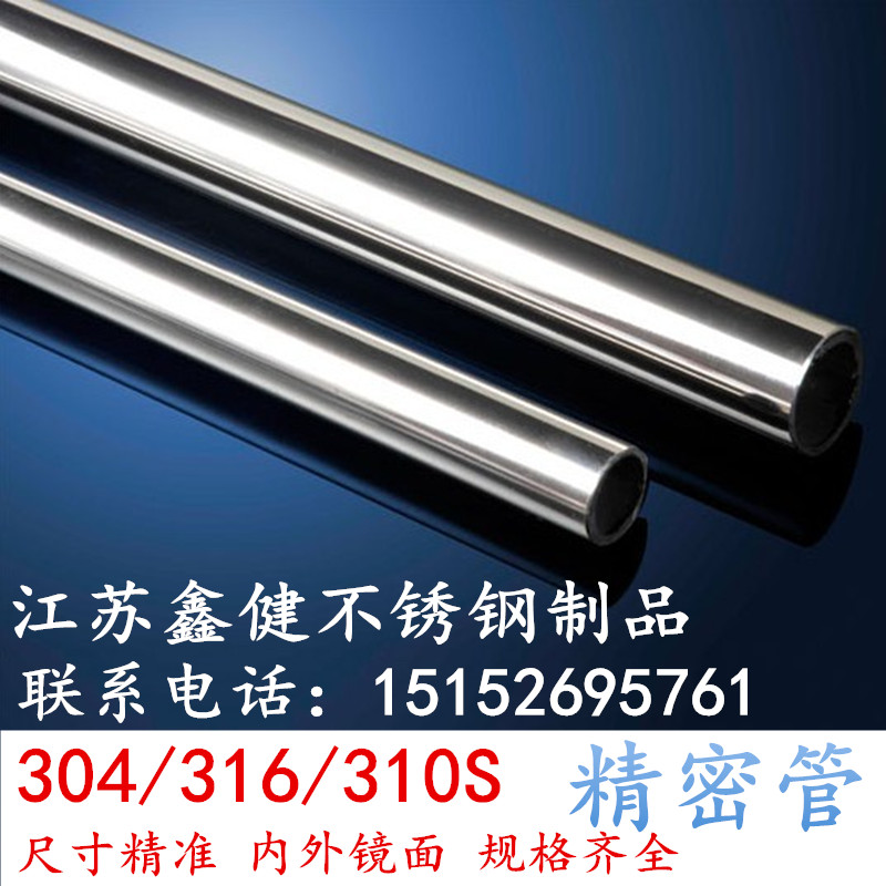 304 нержавеющей стали бесшовный точный трубка наружный диаметр 6 8 10 12 16 9 8 7 6 5 4 3 внутри и снаружи яркий трубка
