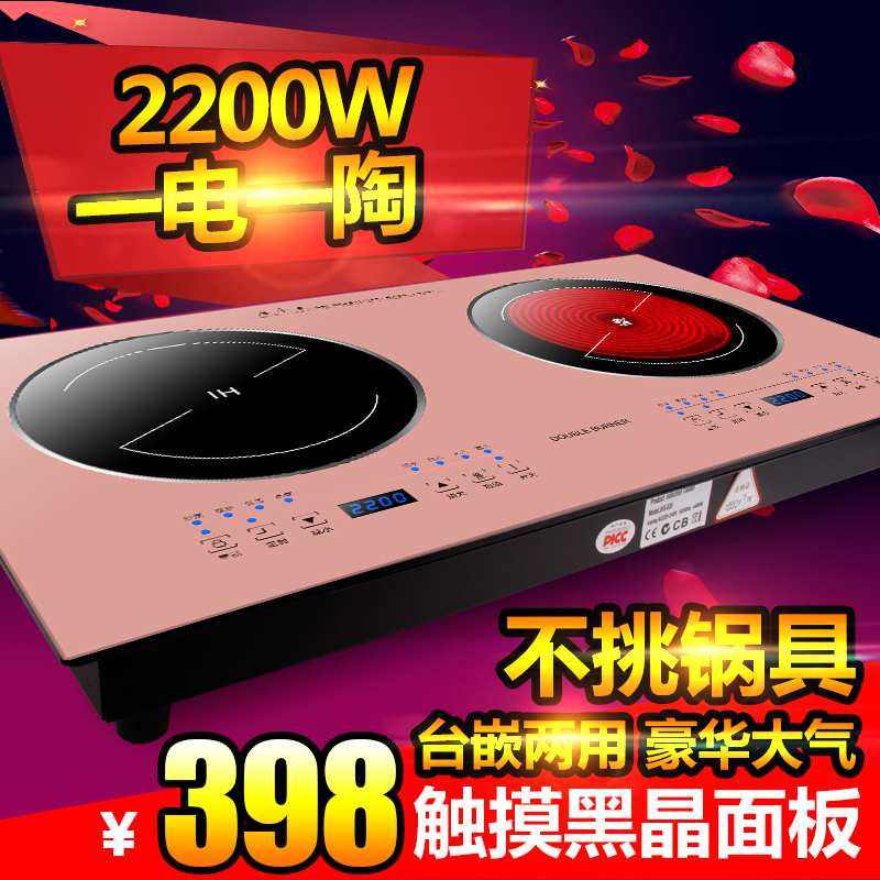 4G life hp22 double stove embedded induction cooker double head stove double electric ceramic table top inlaid with household pink stove