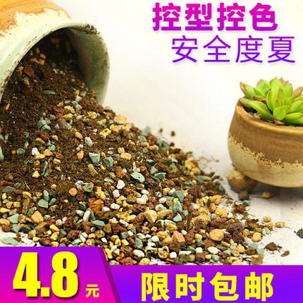 多肉植物营养土通用营养土肉肉配方叶插泥炭多肉专用颗粒包邮