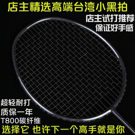 羽毛球拍正品全碳素单拍男女训练4u进攻型超轻5u定制台湾小黑拍9u图片