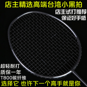 羽毛球拍正品全碳素单拍男女训练4u进攻型超轻5u定制台湾小黑拍9u