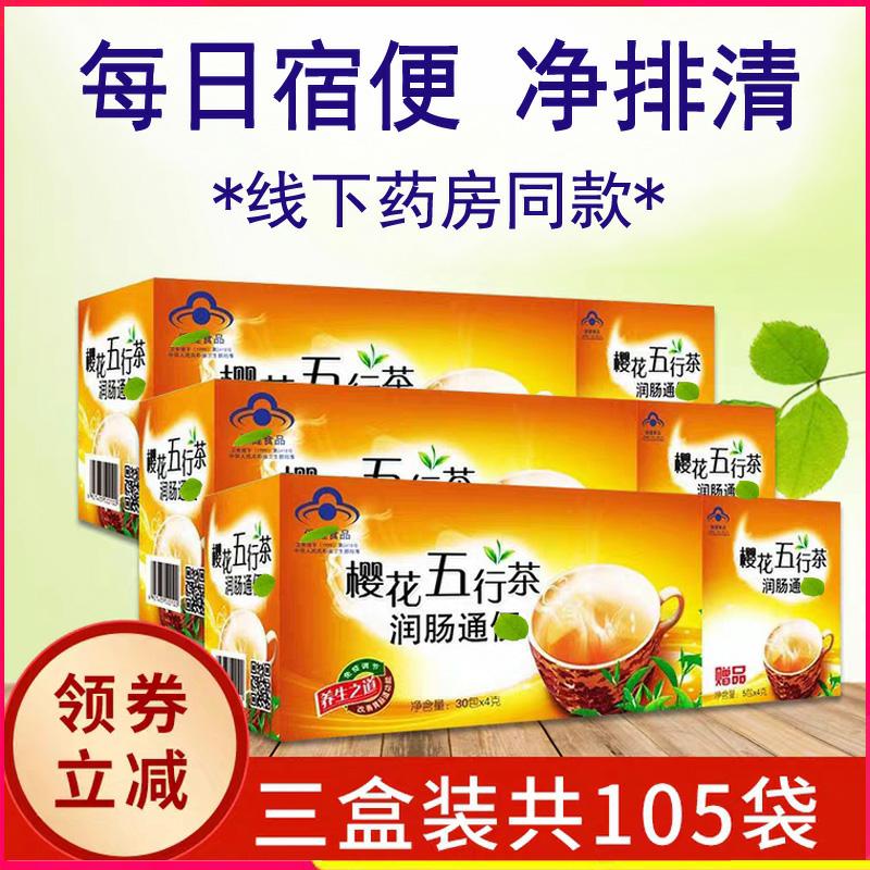 樱花五行茶35袋/盒 润肠茶正品便秘无番泻叶肠清排便清肠排宿便