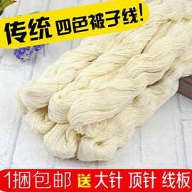 缝被子线细把线纯棉线老式缝棉衣线黑白红粗线钉固定被子线手工线
