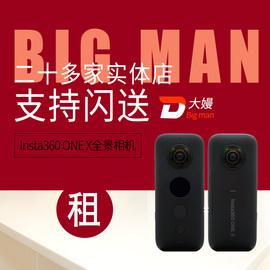 出租Insta360 One X VR全景相机租借4K运动720度自拍 免押金租赁