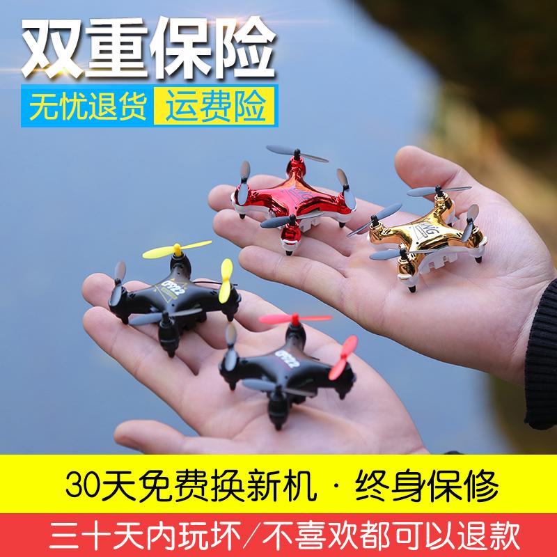 黑科技迷你小飞机高清专业器无人机(用1元券)