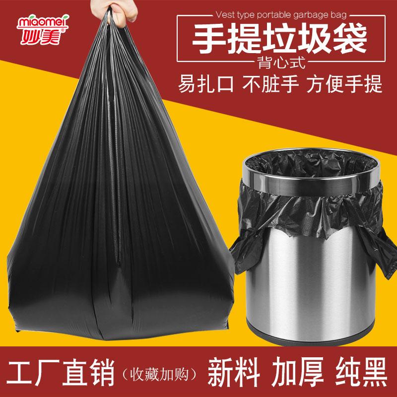 妙美手提式垃圾袋家用厨房加厚中号黑色塑料袋 背心式垃圾袋包邮