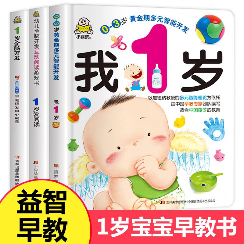 小婴孩一岁宝宝书籍 启蒙早教书 全套3册 我1岁多了爱阅读 婴儿绘本适合到2岁半看的书亲子阅读益智认知全脑开发婴幼儿看图认物书