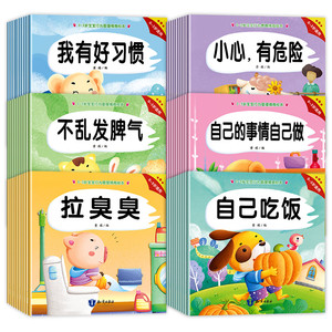 全60册2-3岁宝宝亲子阅读0故事书
