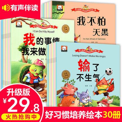 儿童绘本30册幼儿阅读故事书3-6周岁幼儿园宝宝早教启蒙入院正版会本适合小班中班大班书籍的0-4-5-7岁带图画益智读物经典亲子图书