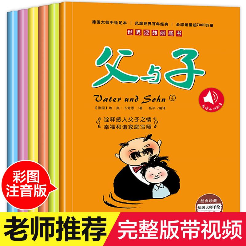 [文渊图书专营店漫画书籍]【老师推荐】全套6册 父与子书 全集月销量91件仅售19.8元