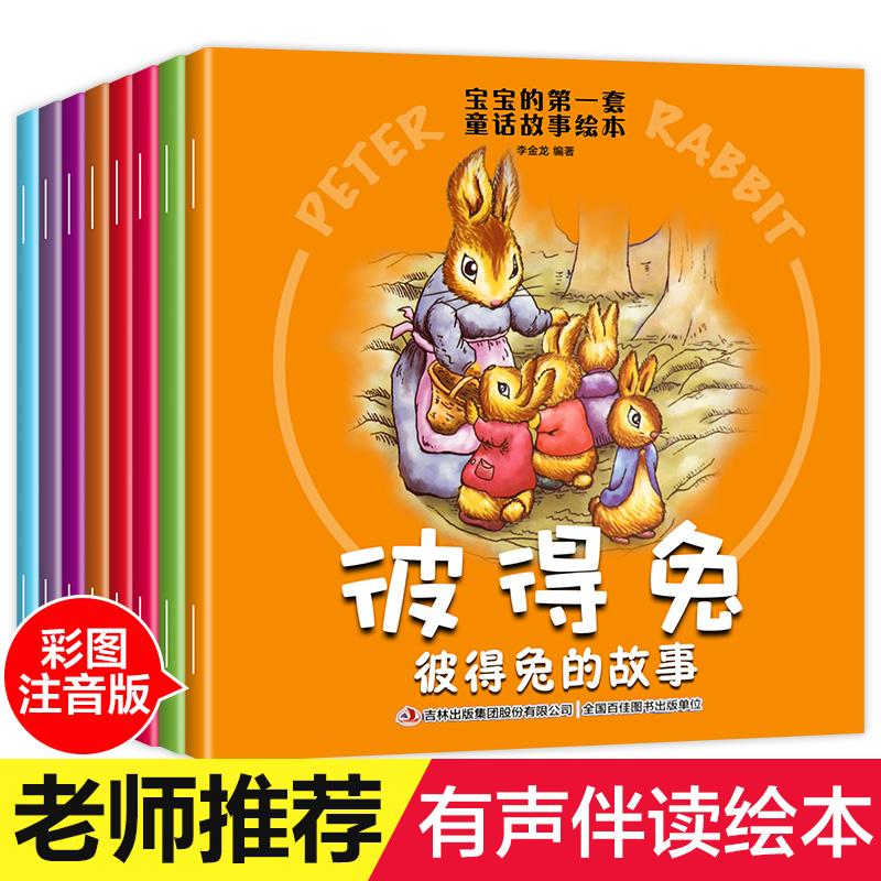 彼得兔的故事绘本注音版全8册 儿童故事书全集0-3-4-5-6岁宝宝幼儿园早教图书带拼音的一年级课外书二年级必读读物幼儿童话书籍