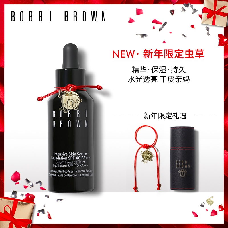 BOBBI BROWN芭比波朗官方旗舰店