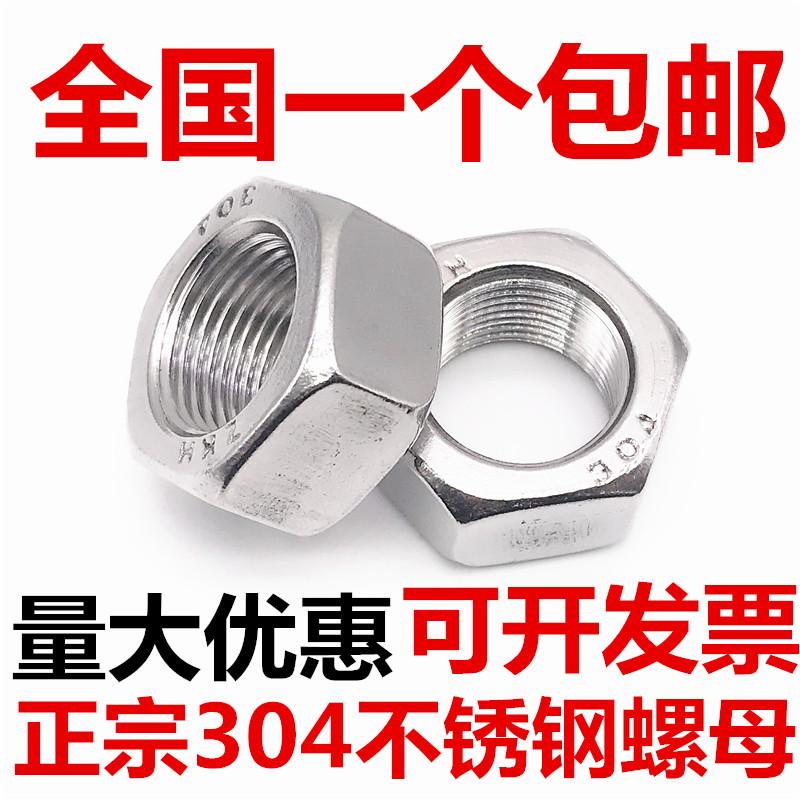 304不锈钢六角细牙螺母螺帽M27M30M33M36M39M42M45M48M52*1.5*2*3