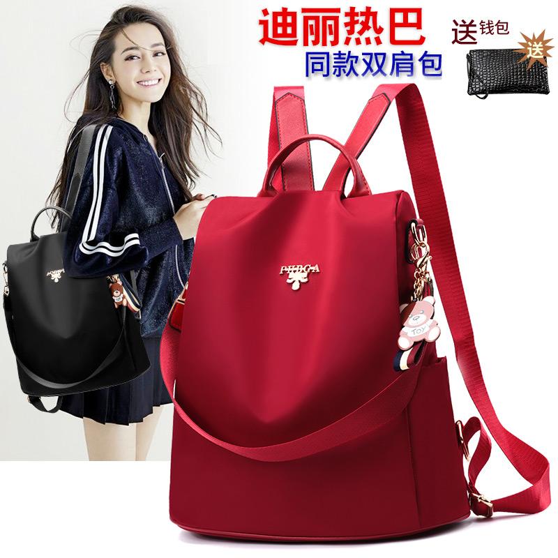 大容量迪丽热巴同款包包时尚牛津布双肩包女逛街小背包2020新款图片