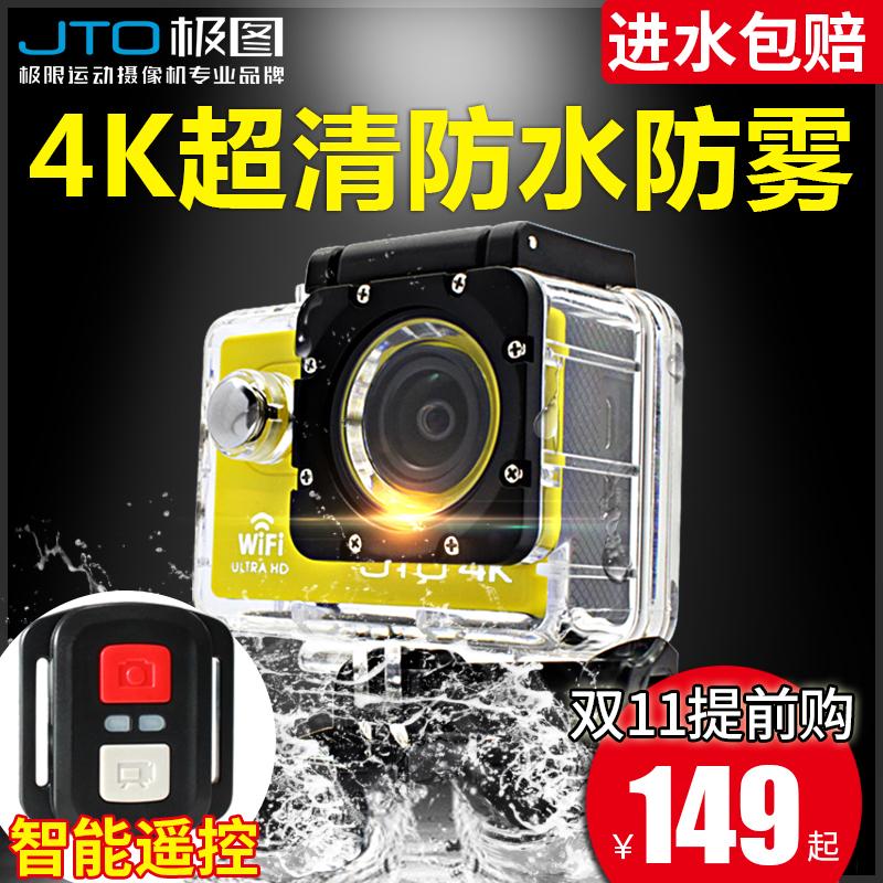 水下高清4K运动摄像机微型旅游迷你头盔浮潜防水照相机山狗sj9000