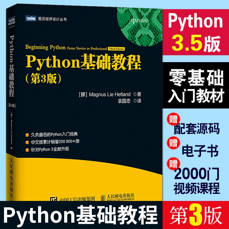 正版包邮 Python基础教程 第3版 python程序设计教程书籍 python编程入门零基础快速上手初学者从入门到精通教程 python3.5书籍