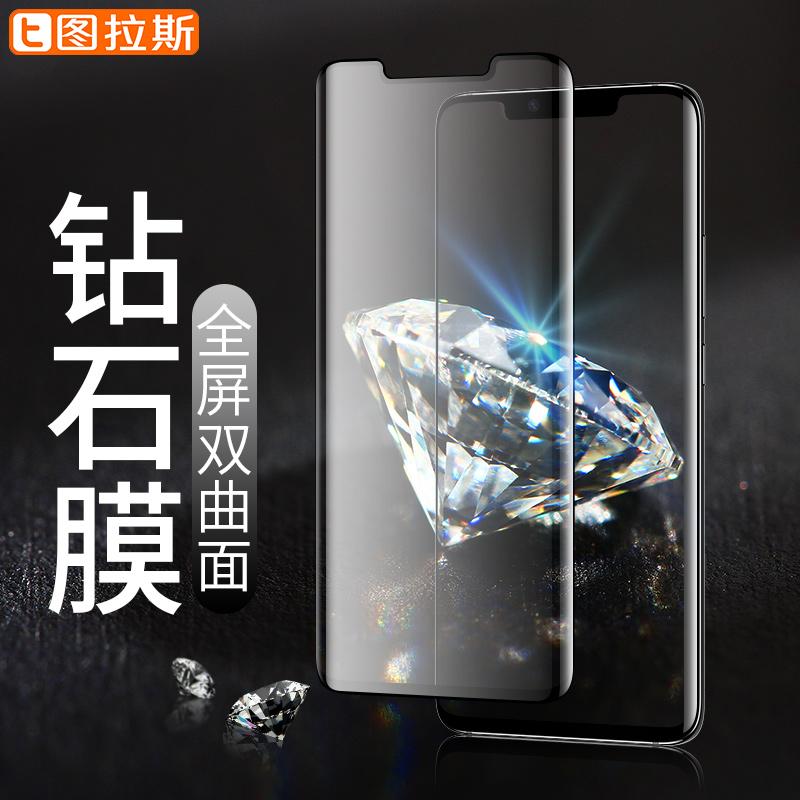 图拉斯华为mate20钢化膜20x手机膜华为mate20pro钢化膜全屏覆盖玻