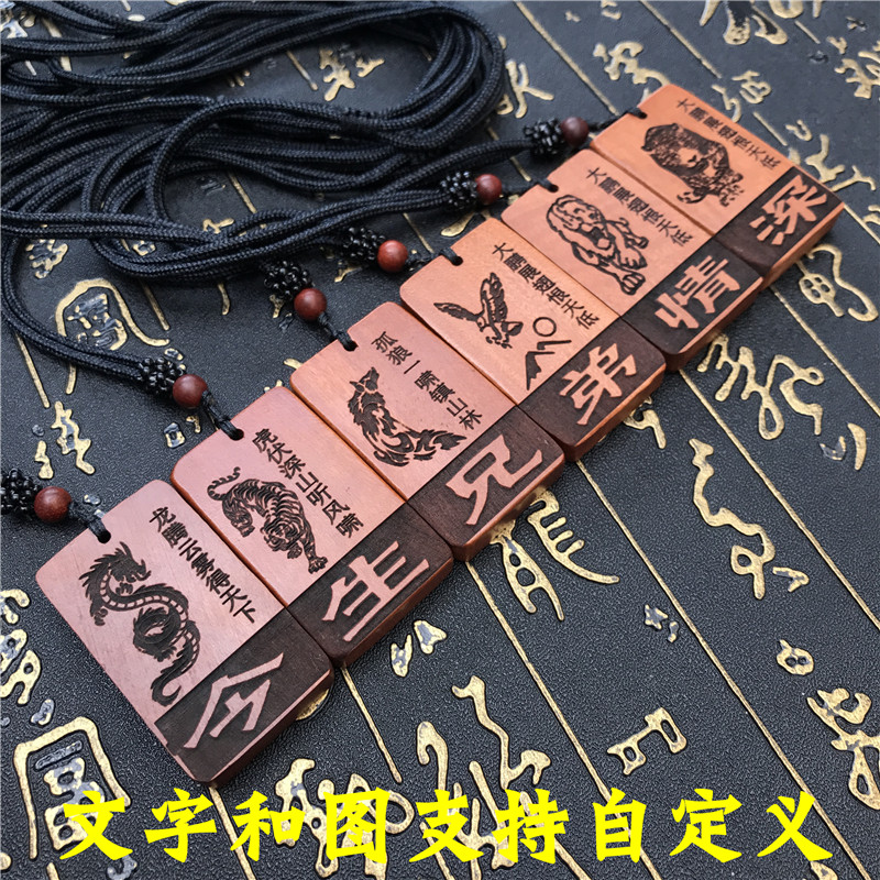 Peach wood brother Necklace combination jigsaw puzzle male puzzle pendant to send brothers and comrades in arms