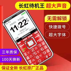 Changhong/长虹 L3老人手机大屏大字大声音老人机老年机超长待机