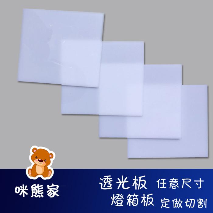 Скраб молочно-белый порошок акрил доска прозрачность доска расширять разброс доска потолок абажур доска любой размер стандарт