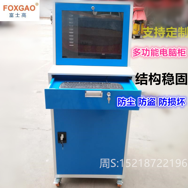 PC multifunctional mobile computer storage industrial workshop operation computer cabinet industrial control CNC machine dustproof computer cabinet