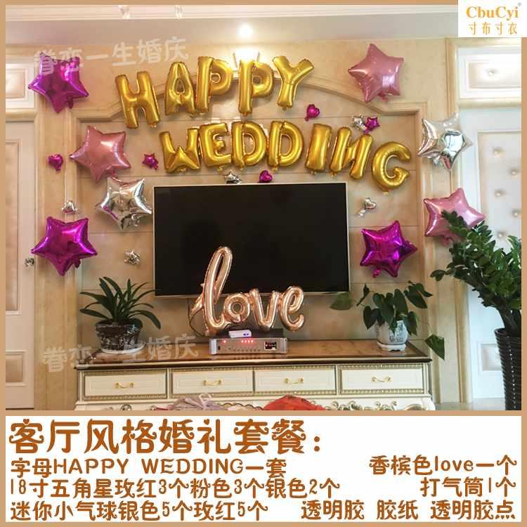 铝膜字母气球套餐装饰婚房结婚用品婚礼求婚告白背景墙布置