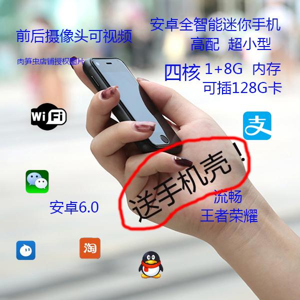 热销2件五折促销SOYES/索野 7S迷你卡片智能手机小手机触屏安卓学生男女WIFI微信