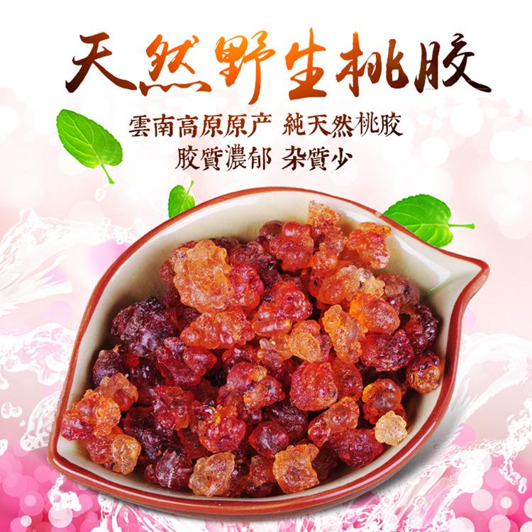 桃胶天然野生食用即食500g谢宴一级谢记桃胶雪燕膏宝芝林桃胶 1斤