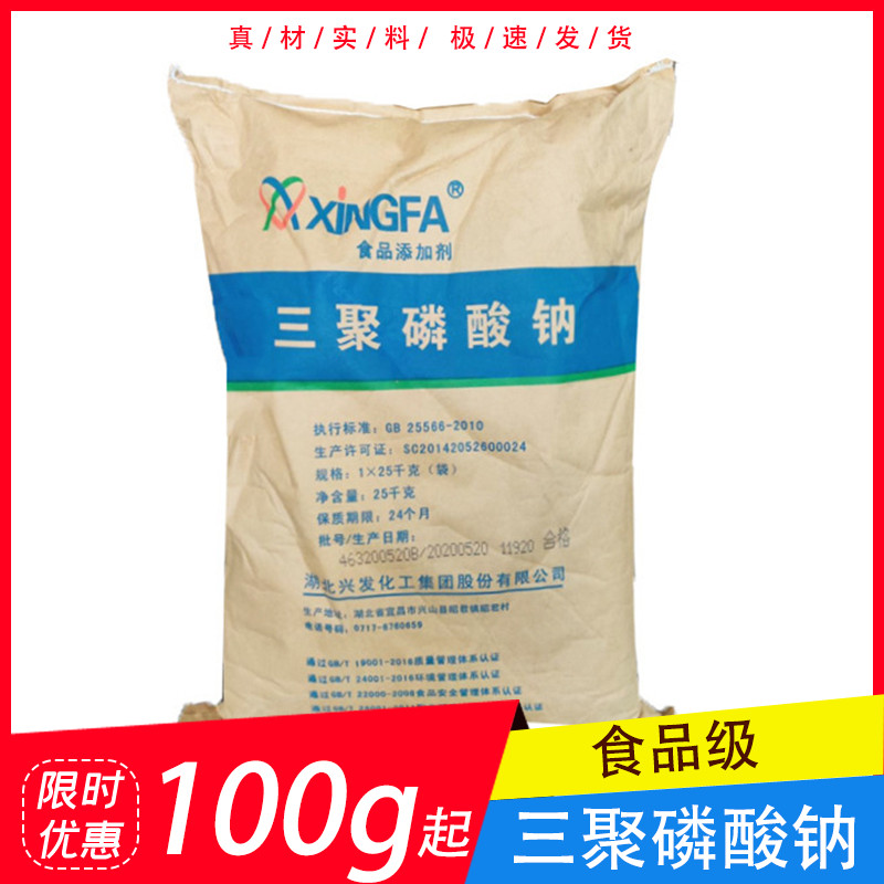 Food grade sodium tripolyphosphate salting agent for meat products