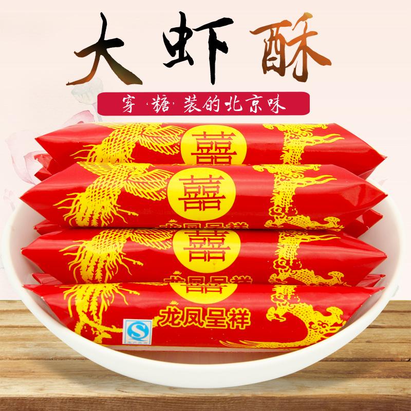 11月13日最新优惠老北京特产大虾酥花生酥心糖500g约43结婚庆喜糖果小零食散装批发