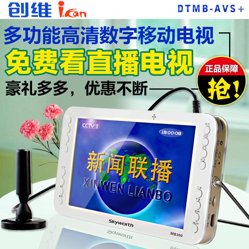 创维MB300 DTMB数字移动迷你小电视频播放器老人便携高清唱看戏机