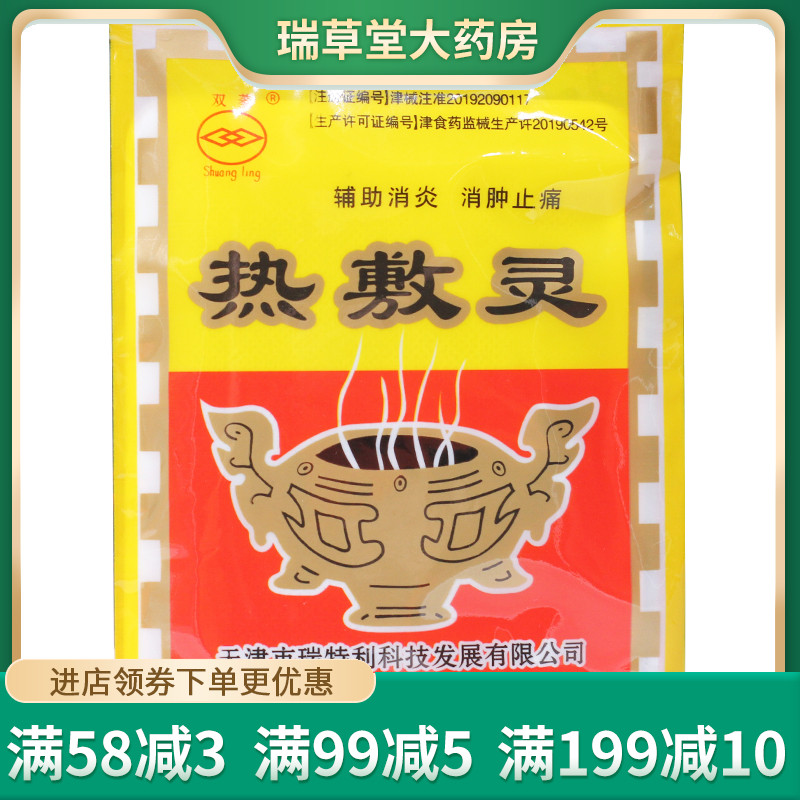Shuanglingrefuling 100 mm * 135mm / 1 pack, auxiliary anti-inflammatory, swelling and pain relief, promoting blood circulation hot compress