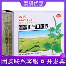 Bao you: Taiji Huoxiang Zhengqi oral liquid 10 branches for preventing heatstroke, cold, abdominal pain, chest distress, vomiting, heatstroke and Zhengqi water
